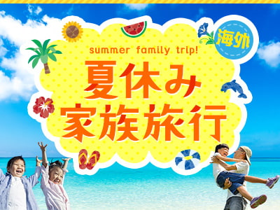 夏休み海外家族旅行