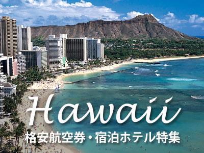 格安で行く!ハワイ