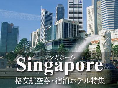 シンガポール・航空券