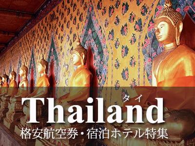 タイ・バンコク航空券