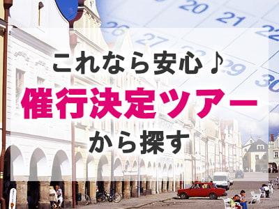出発決定カレンダー★