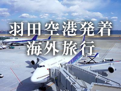 羽田空港発着海外旅行