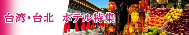 台湾・台北ホテル特集