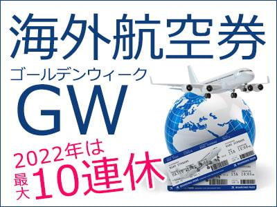GW海外格安航空券