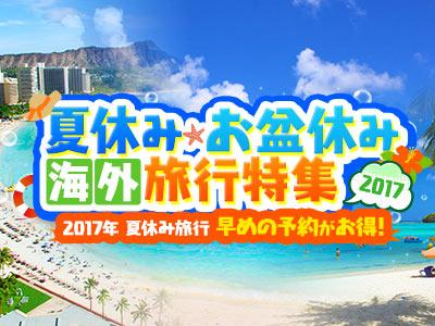 夏休み海外旅行特集