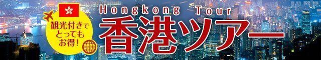 観光付き香港ツアー