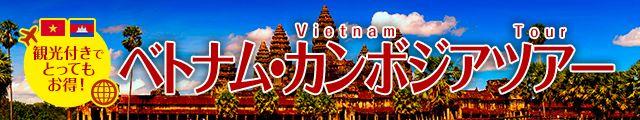 観光付きベトナム・カンボジアツアー
