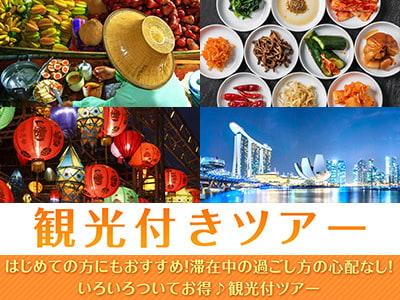 アジアの観光充実プラン