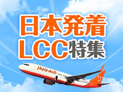 �l�C��LCC���W