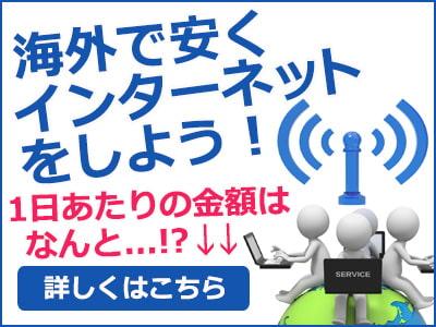 海外で安くインターネットをしよう!