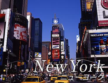 ニューヨーク格安航空券