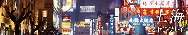 上海格安航空券+ホテル