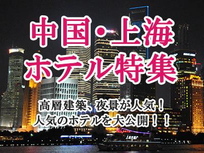 中国・上海人気ホテル