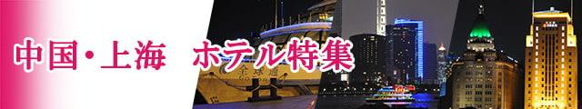 中国・上海のホテル特集