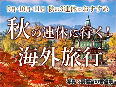 秋の連休旅行特集
