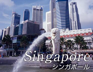 シンガポール格安航空券