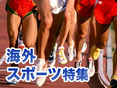 海外スポーツ特集