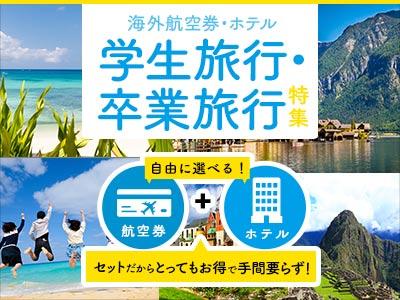 【海外航空券・ホテル】学生旅行・卒業旅行特集