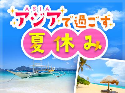 お得な夏旅アジア
