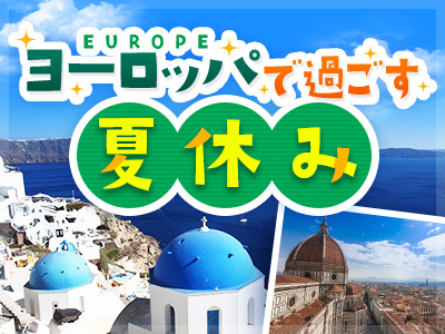 お得な夏旅ヨーロッパ
