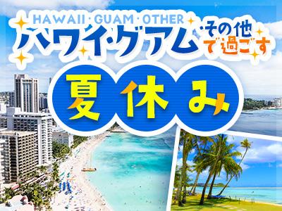 お得な夏旅ハワイ・グアム
