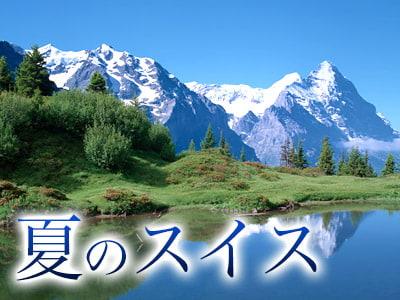 夏のスイス