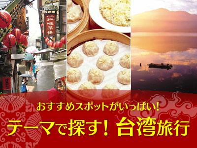 おすすめ台湾旅行特集