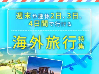 週末や連休2日、3日、4日間で行ける海外旅行特集