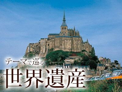 世界遺産を巡る旅
