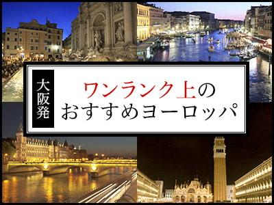 夢ヨーロッパ(大阪)