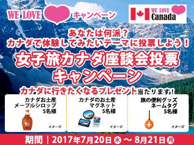 女子旅カナダ座談会投票キャンペーン
