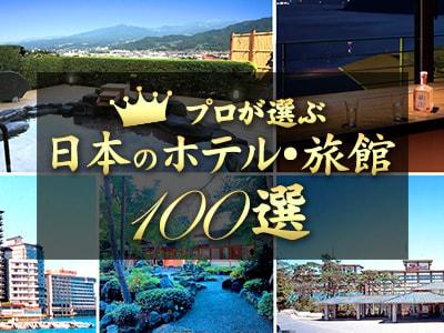 プロが選ぶホテル・旅館100選