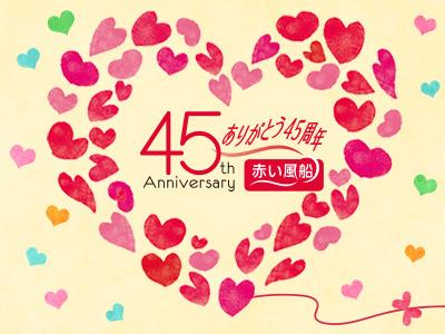 赤い風船45周年記念