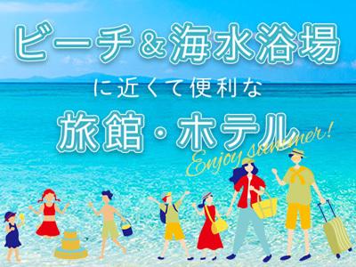 ビーチ&海水浴場に便利な宿