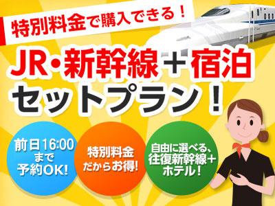 JR・新幹線+宿泊の紹介