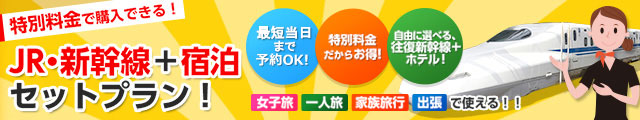 ★JR・新幹線+宿泊がセットになったお得なプラン♪