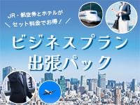 【最大10連休のゴールデンウィークのご予約もOK】ビジネス・観光におすすめのホテル