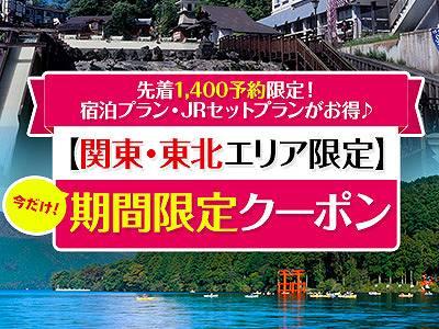 関東近郊クーポン