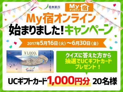 My宿キャンペーン