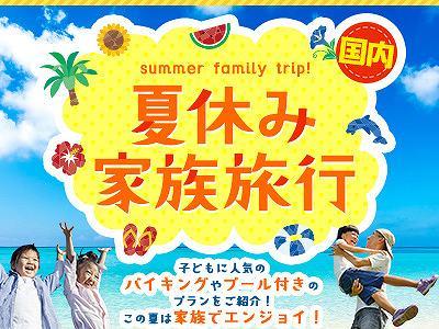 夏休み国内家族旅行
