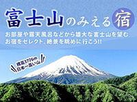 富士山のみえる宿