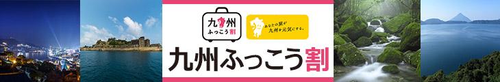 あなたの旅が九州を元気にする。九州ふっこう割開始!九州旅行で復興を応援しよう!