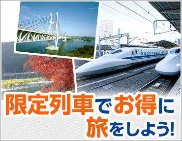 新幹線で行く限定列車の旅!