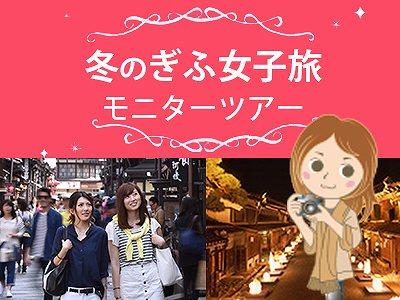 岐阜県女子旅モニターツアー
