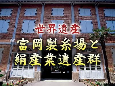 世界遺産:富岡製糸場