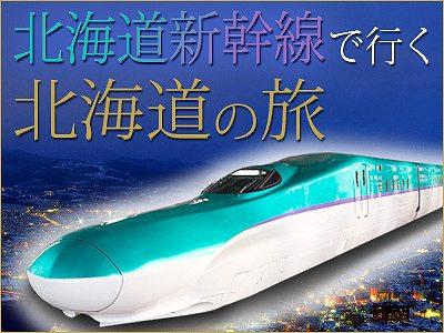 北海道新幹線でいく北海道の旅
