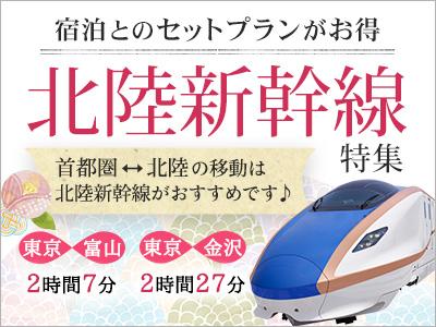 北陸新幹線金沢開業1周年!北陸新幹線で旅に出よう