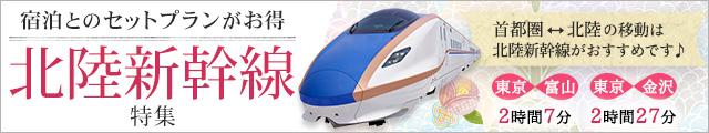 赤い風船北陸新幹線