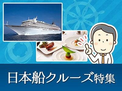 日本船クルーズ