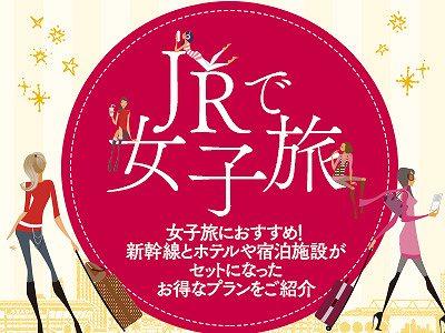 JR・新幹線で女子旅